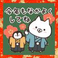 ねこぺん日和あけおめスタンプ