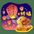 泡泡狗-新年快乐,有求必应!