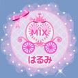 動く#はるみ♪ 過去作MIXの名前バージョン