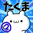 To Takuma. Ver.2