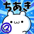 To Chiaki. Ver.2