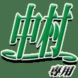 The Nakamura Sticker 111
