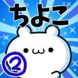 To Chiyoko. Ver.2