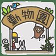 國語動物園