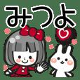 Pretty Mitsuyo