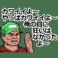 競り市場のおじさんスタンプ 恋愛編