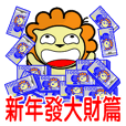 BENLION -2018CHINESE NEW YEAR STICKERS.