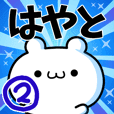 兄矢斗貼圖 Ver.2