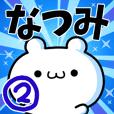 To Natsumi. Ver.2
