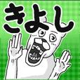 【きよし/キヨシ】専用名前スタンプ