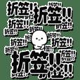 折笠さんデカ文字シンプル