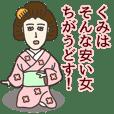くみさん専用大人の名前スタンプ(関西弁)