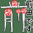Maeda's Hanko human (easy to use)