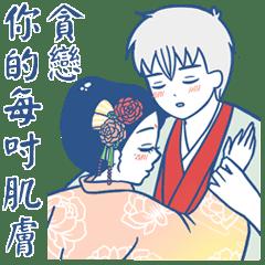 裸裸的愛-戀戀冬季聖誕貼圖(浪漫和服篇)