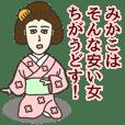 みかこさん専用大人の名前スタンプ(関西弁)