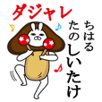 Fun Sticker chiharu Funnyrabbit pun