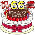Birthday cake stickr 34-66