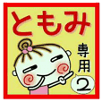 Convenient sticker of [Tomomi]!2