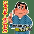 Kagoshima dialect by SEGOdon 5