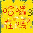 潔西女孩-恭喜新年好(金元寶) 3
