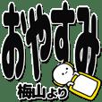 梅山さんデカ文字シンプル