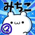 To Michiko. Ver.2