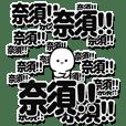 奈須さんデカ文字シンプル