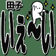 田子さんデカ文字シンプル