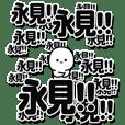 永見さんデカ文字シンプル