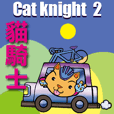 Cat knight part2