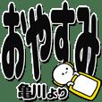亀川さんデカ文字シンプル