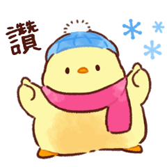 Soft and Cute Chick Winter (Animated)
