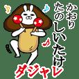 Fun Sticker kaori Funnyrabbit pun