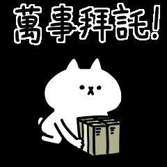 Intense Cat 14 CNY Stickers