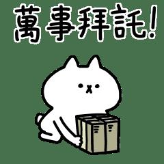 反應過激的貓 第14彈 賀年貼圖