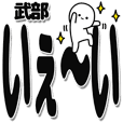 武部さんデカ文字シンプル