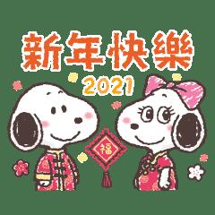 Snoopy 新年動態貼圖