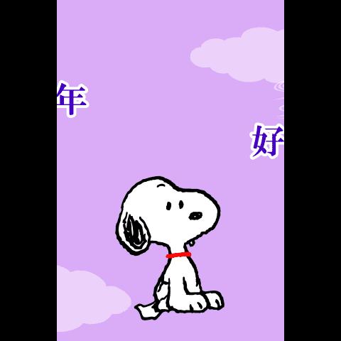 Snoopy 新年全螢幕貼圖