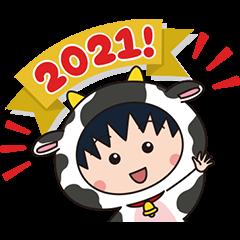 櫻桃小丸子賀歲貼圖2021