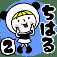お名前スタンプ【ちはる】Vol.2