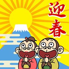 Funny Monkey New Year's Pop-Ups