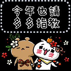 Nyanko & Kuma 新年訊息貼圖