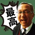 桑田厚司先生の名言っ!?
