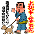Kagoshima dialect by SEGOdon 4