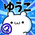 佑侑子贴图 Ver.2