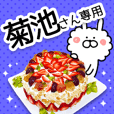 KIKUCHI&KIKUIKE-Name Special Sticker-