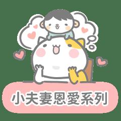 阿貓-小夫妻恩愛系列
