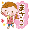 Masako's daily conversation Sticker