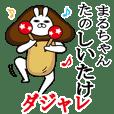 Fun Sticker maru Funnyrabbit pun