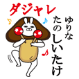 Fun Sticker yurina Funnyrabbit pun